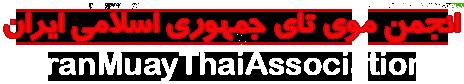 سایت رسمی انجمن موی تای جمهوری اسلامی ایران